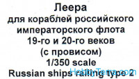Photo-etched set 1/350 railing for Russian ships, XIX-XX, with sag